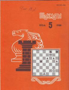 Шахматы Рига 1988 №05