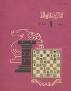 Шахматы Рига 1989 №01