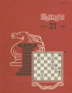 Шахматы Рига 1989 №21