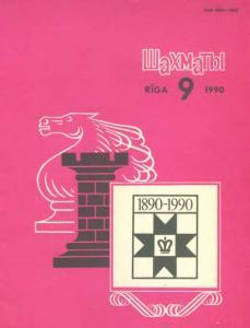 Шахматы Рига 1990 №09