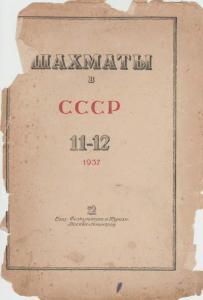 Шахматы в СССР 1937 №11-12