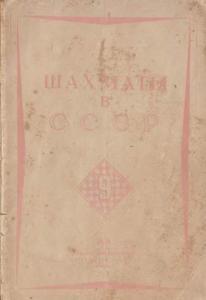 Шахматы в СССР 1938 №09