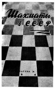 Шахматы в СССР 1945 №01