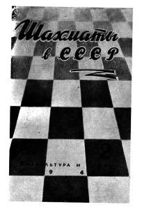 Шахматы в СССР 1945 №02