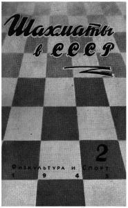 Шахматы в СССР 1945 №03