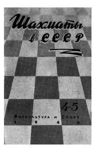 Шахматы в СССР 1945 №04-05