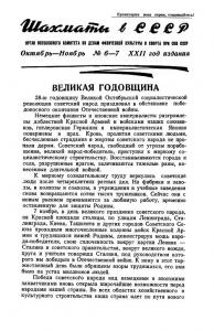 Шахматы в СССР 1945 №06-07