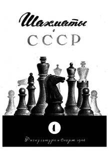 Шахматы в СССР 1946 №01