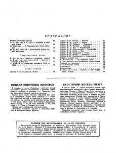 Шахматы в СССР 1946 №02