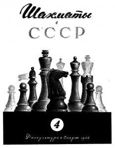 Шахматы в СССР 1946 №04