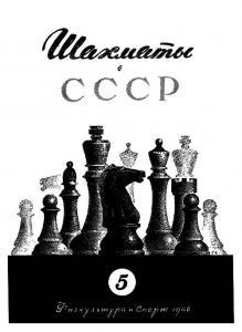 Шахматы в СССР 1946 №05