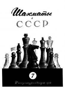 Шахматы в СССР 1946 №07