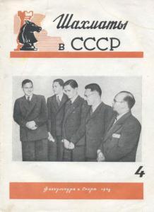 Шахматы в СССР 1948 №04