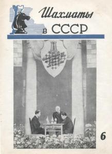 Шахматы в СССР 1948 №06
