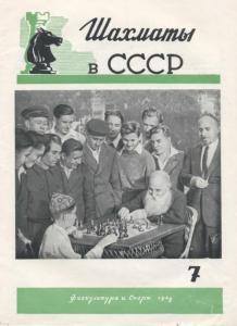 Шахматы в СССР 1948 №07