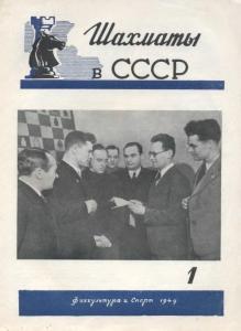 Шахматы в СССР 1949 №01