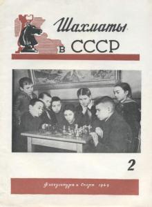 Шахматы в СССР 1949 №02
