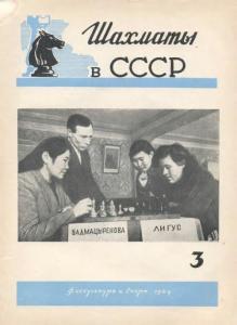 Шахматы в СССР 1949 №03
