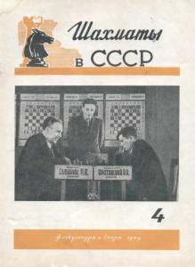 Шахматы в СССР 1949 №04