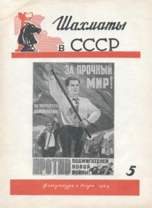 Шахматы в СССР 1949 №05