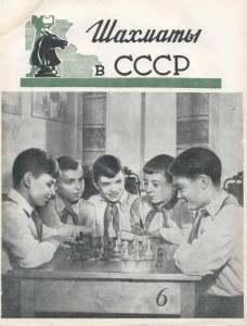 Шахматы в СССР 1949 №06