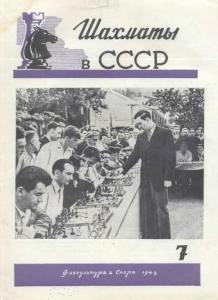 Шахматы в СССР 1949 №07