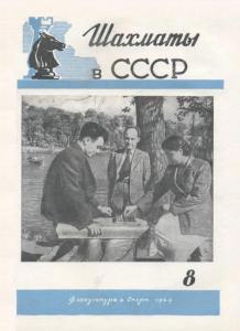 Шахматы в СССР 1949 №08