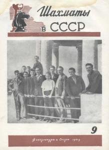 Шахматы в СССР 1949 №09
