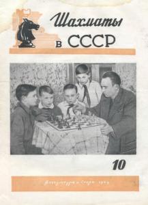 Шахматы в СССР 1949 №10