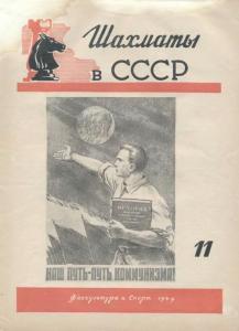 Шахматы в СССР 1949 №11