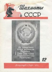 Шахматы в СССР 1949 №12
