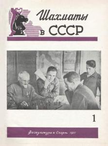 Шахматы в СССР 1951 №01