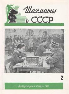 Шахматы в СССР 1951 №02