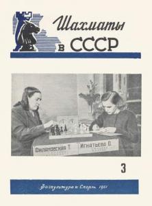 Шахматы в СССР 1951 №03