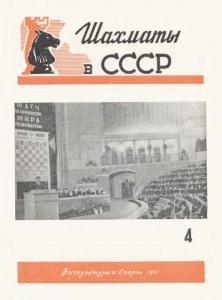 Шахматы в СССР 1951 №04