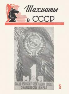 Шахматы в СССР 1951 №05