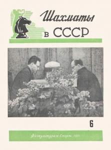 Шахматы в СССР 1951 №06