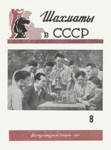 Шахматы в СССР 1951 №08