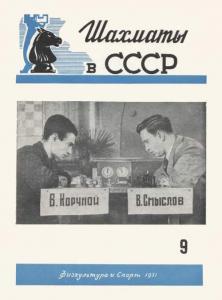 Шахматы в СССР 1951 №09