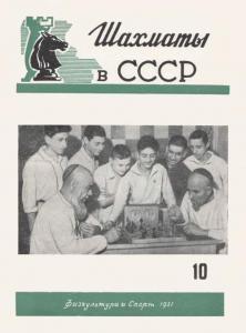 Шахматы в СССР 1951 №10