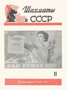 Шахматы в СССР 1951 №11