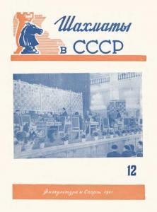 Шахматы в СССР 1951 №12
