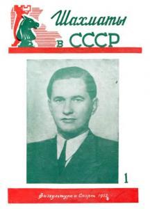 Шахматы в СССР 1952 №01