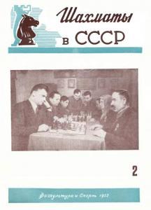 Шахматы в СССР 1952 №02