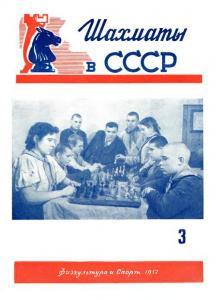 Шахматы в СССР 1952 №03