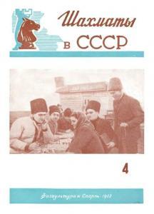 Шахматы в СССР 1952 №04
