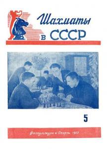 Шахматы в СССР 1952 №05