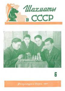 Шахматы в СССР 1952 №06