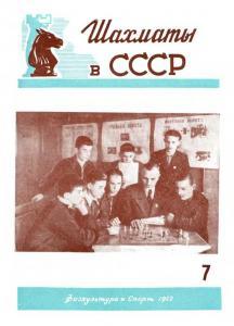 Шахматы в СССР 1952 №07