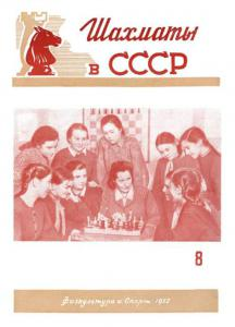 Шахматы в СССР 1952 №08
